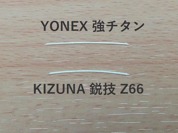 YONEX 強チタンとKIZUNA 鋭技の比較