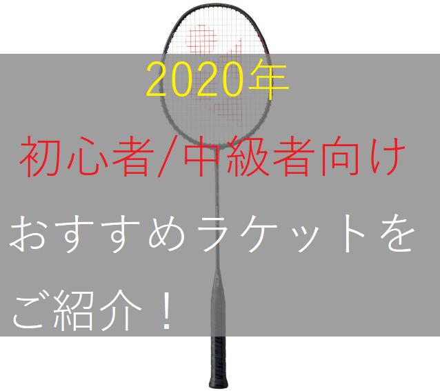 2020年 初心者/中級者向けおすすめバドミントンラケット