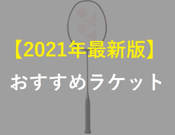 2021年 初心者/中級者向けおすすめバドミントンラケット